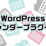 結局どれが使いやすいの?WordPressのカレンダープラグイン