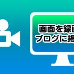 MacのQuickTimeで撮った画面キャプチャ動画をWordPressに挿入するよ!