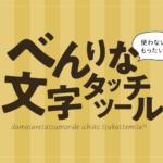 【Illustrator CC】文字タッチツールを使ってみよう!