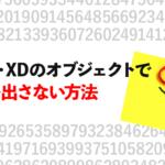 イラレ・XDのオブジェクトで端数を出さない方法