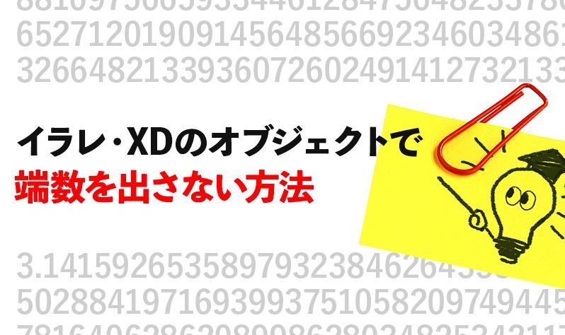 画像:イラレ・XDのオブジェクトで端数を出さない方法