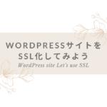 WordPressサイトをSSL化してみよう